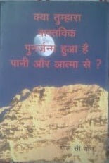 Freebie: Free Hindi Book from The New Life Misson