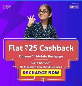 Flipkart Recharge Offer: Get 100% Cashback Upto Rs.25 OFF On 1st Mobile Recharge