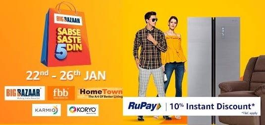 Amazon Big Bazaar Sale – Sabse Saste 5 Din Offer + 10% off with Rupay Card