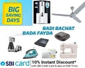 Flipkart Big Saving Days: Small Home & Kitchen Appliances 30% – 70% Off +10% Extra off